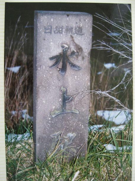 小清水鉄道沿線 日甜軌道「水上駅」の標識