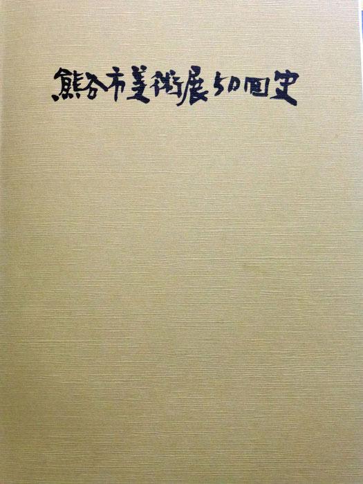 熊谷市美術展50回史