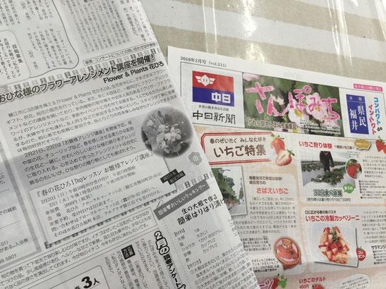 日刊県民福井 かわら版さんぽみち 花ひろ お花教室 特集 鯖江 福井