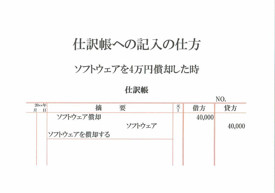 仕訳帳(ソフトウェア償却・ソフトウェア)