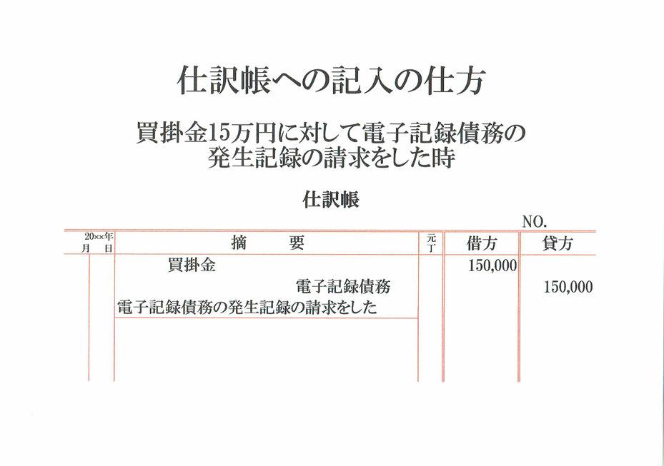 仕訳帳(買掛金・電子記録債務)