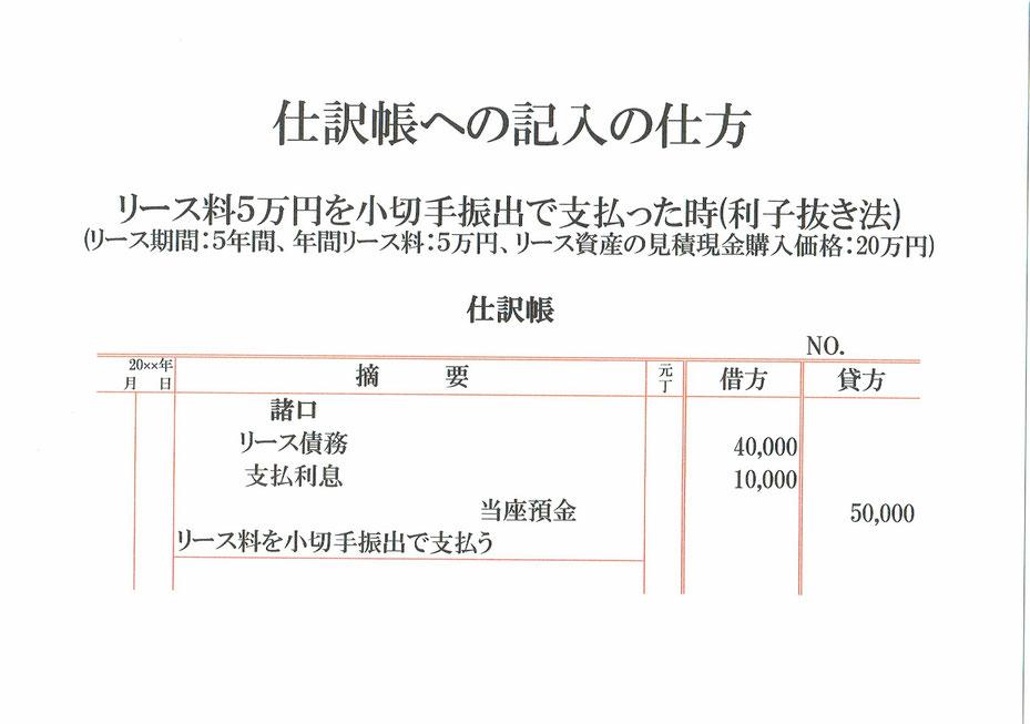 仕訳帳(リース債務・支払利息・当座預金)