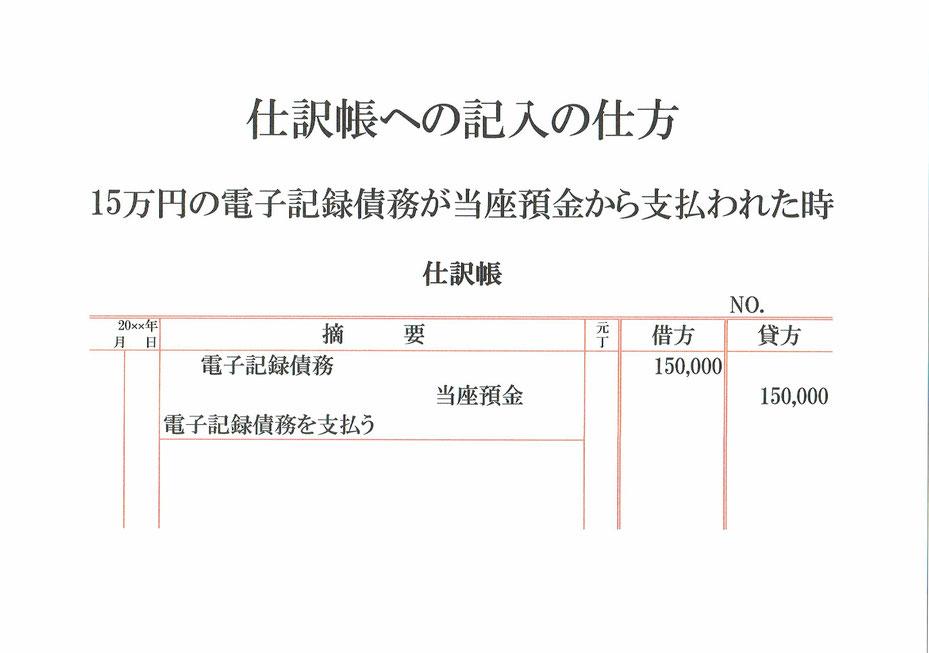 仕訳帳(電子記録債務・当座預金)