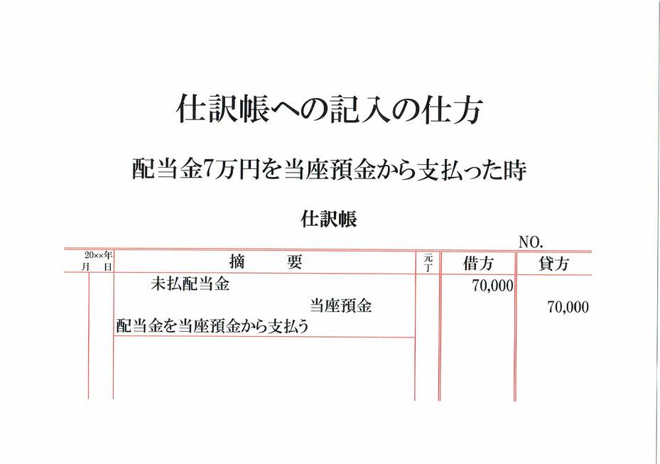 仕訳帳(未払配当金・当座預金)
