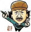 日本で2番目に上手い似顔絵師 氷見昭和館 館長 苦楽多みきよし