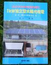 1kw独立型太陽光発電