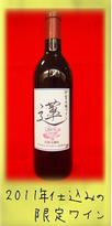 伊賀名張ワイン「蓮」720ml¥2500