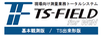 測量業務トータルシステムTS-FIELD