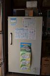 共立低温貯蔵庫
