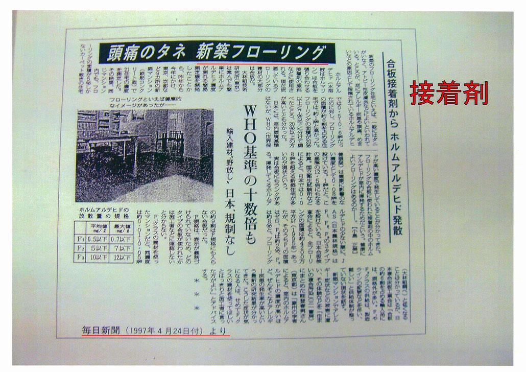札幌自然素材家・室内汚染