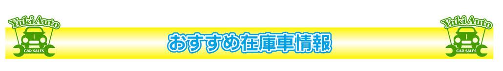 羽村市中古車販売ユウキオートのおすすめ在庫車情報