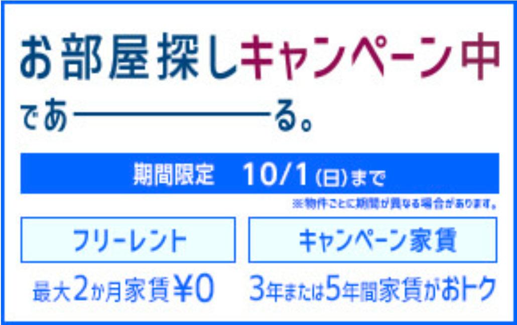 ur-net.go.jp_chintai_campaign_2018_summer