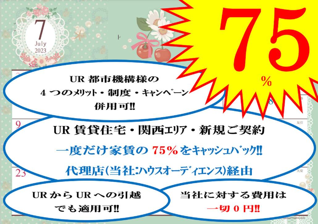 UR賃貸住宅-関西エリア-新規ご契約/一度だけ家賃の75%をキャッシュバック