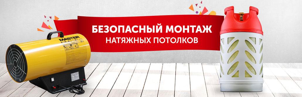 Установка и монтаж натяжных потолков под ключ по Москве и Московской области