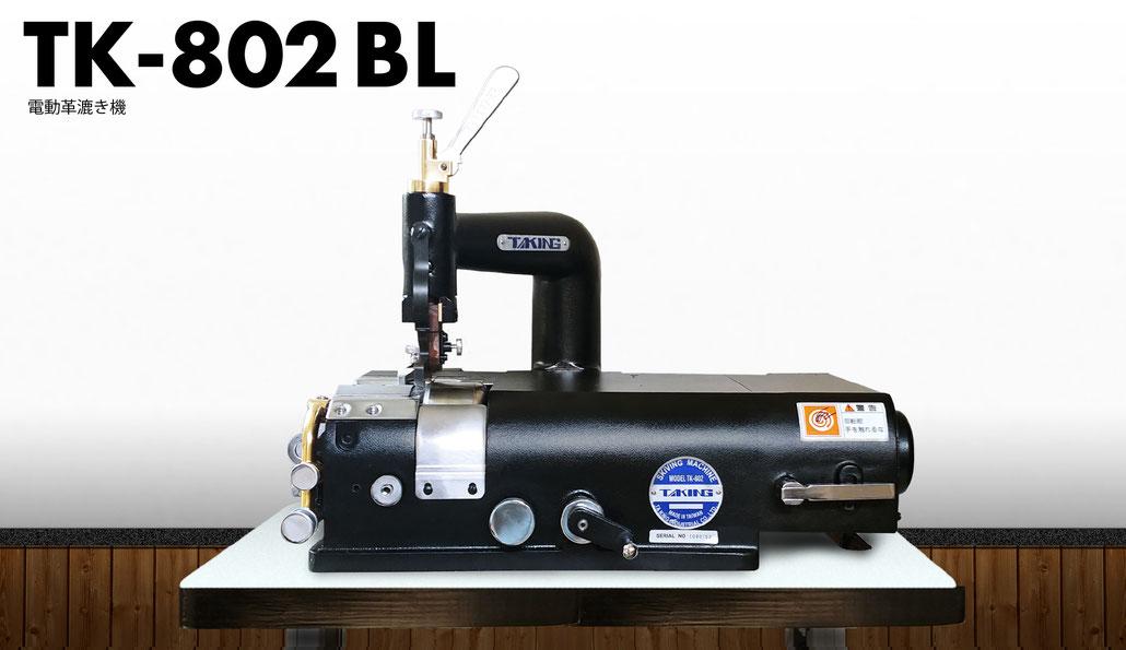 TK-802BL TAKING 漉き機 革漉き機