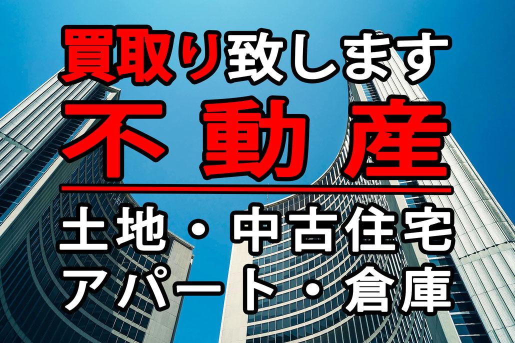 名寄市の不動産・山田宅建.com買取