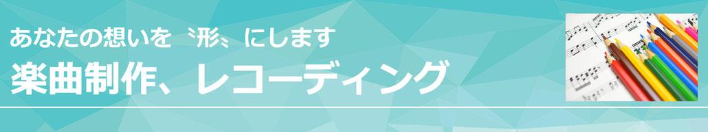 楽曲制作、レコーディング、アレンジ、仙台、宮城