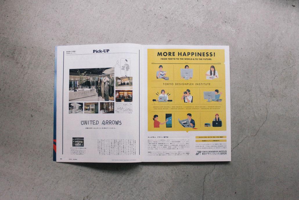 デザインプレックス雑誌広告 POPEYE 2016年 12月号