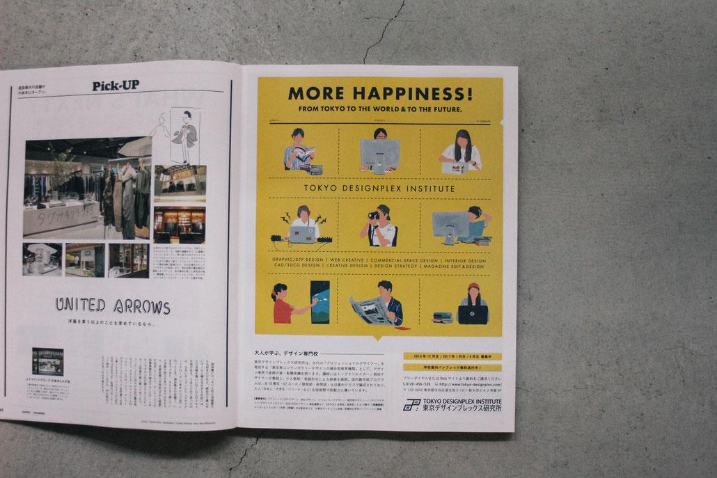 TOKYO DESIGN PLEX 雑誌広告・イラスト・デザイン