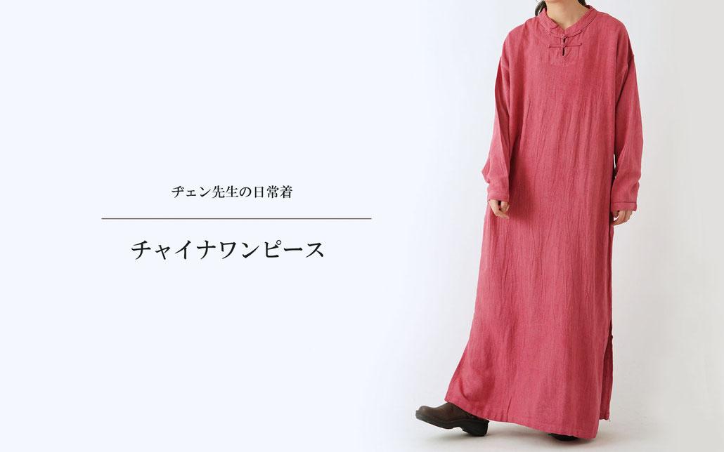 ヂェン先生の日常着 チャイナワンピース長袖