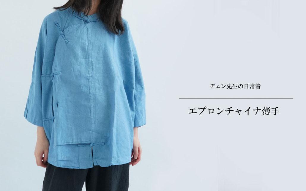 ヂェン先生の日常着 エプロンチャイナ七分袖