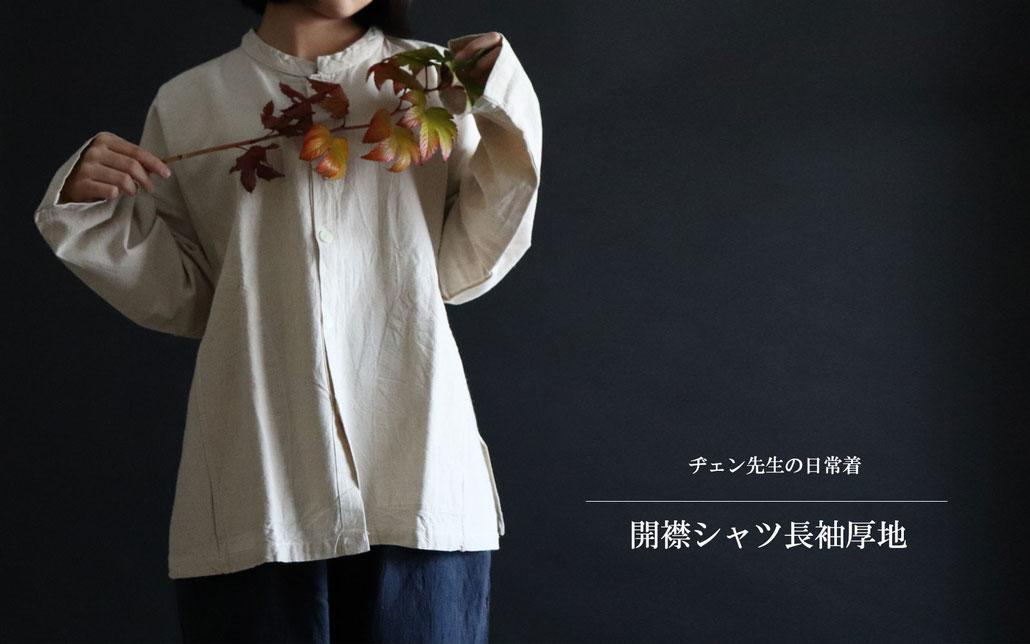 台湾 ヂェン先生の日常着 鄭惠中 開襟シャツ 長袖 厚地 ナチュラル 服