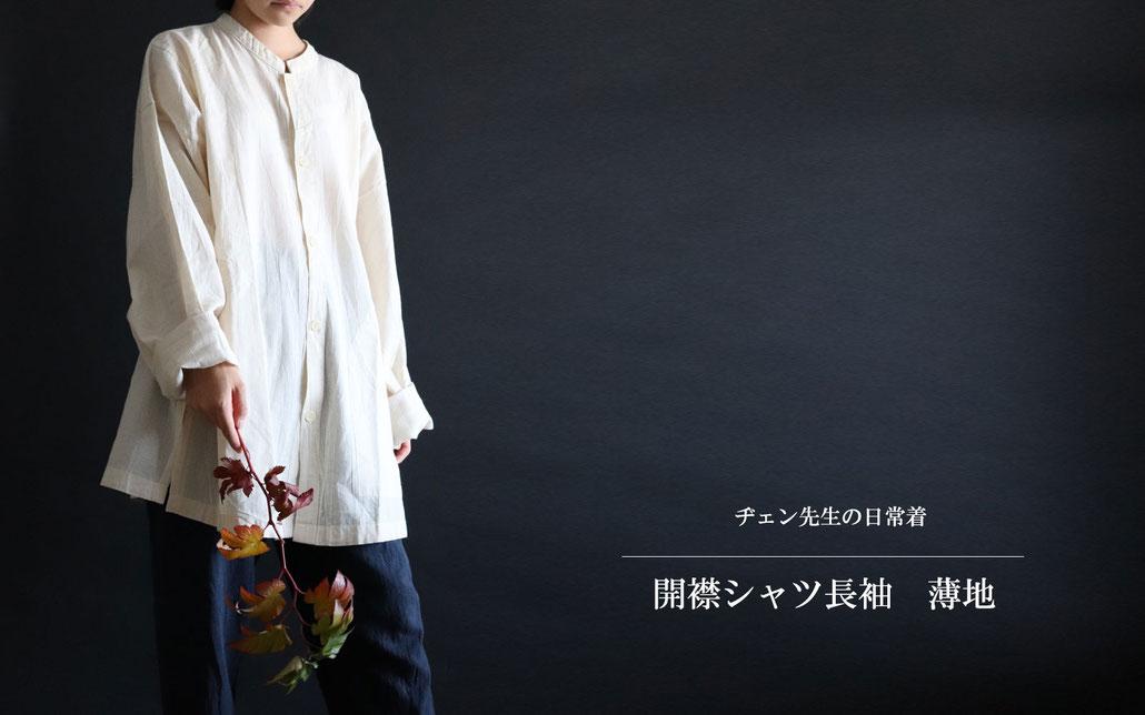 台湾 ヂェン先生の日常着 鄭惠中 開襟シャツ 長袖 ナチュラル 服 リネン 麻 自然素材 人気