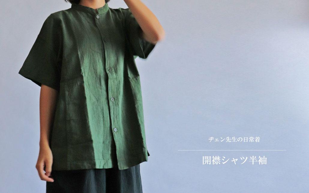 ヂェン先生の日常着 開襟シャツ半袖