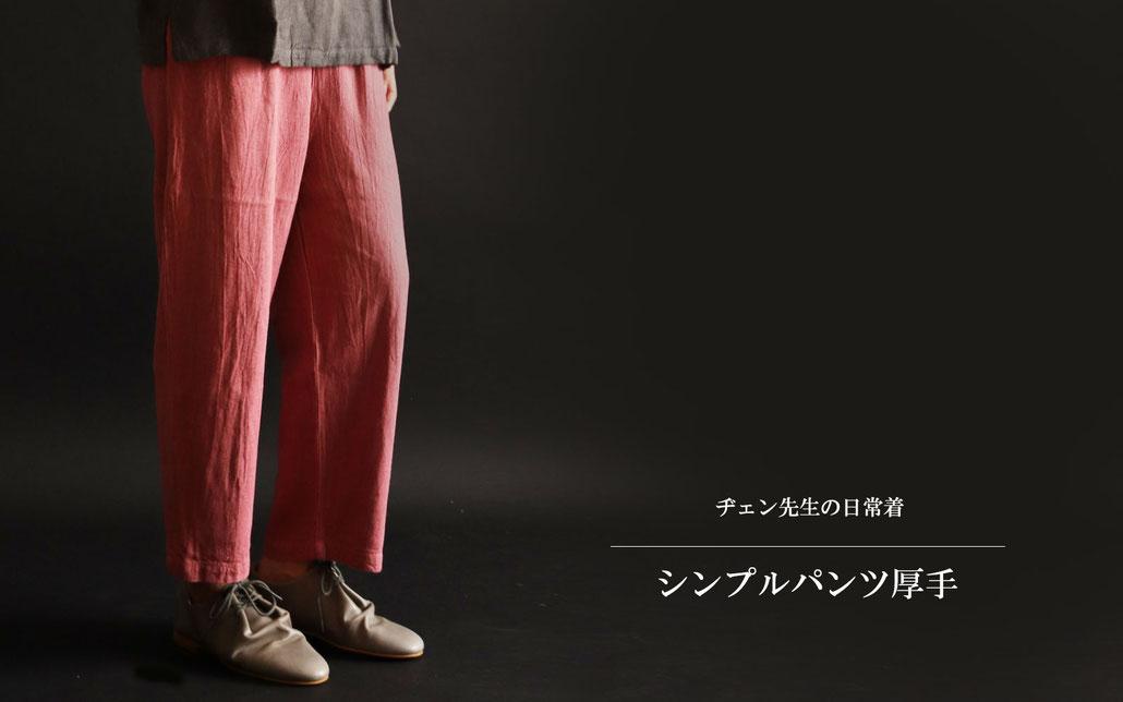 ヂェン先生の日常着 シンプルパンツ 厚手 台湾