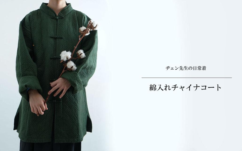 綿入れ チャイナコート ヂェン先生の日常着  恵中布衣文創工作室 ヂェンさん 綿麻素材 自然 ナチュラル 台湾 taiwan cheng huichung natural fashion