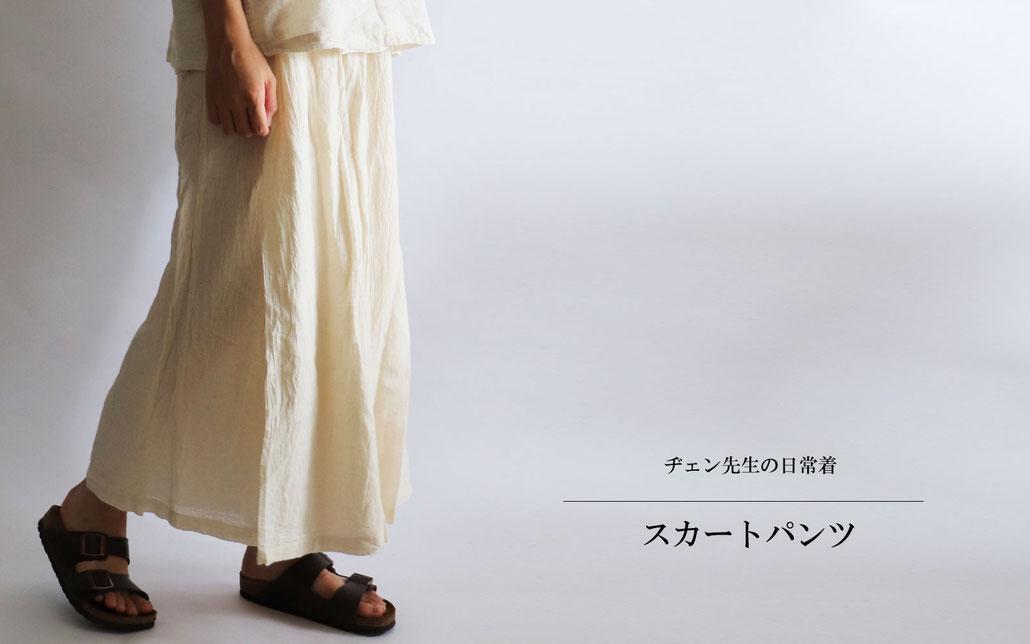 ヂェン先生の日常着 スカートパンツ 表紙
