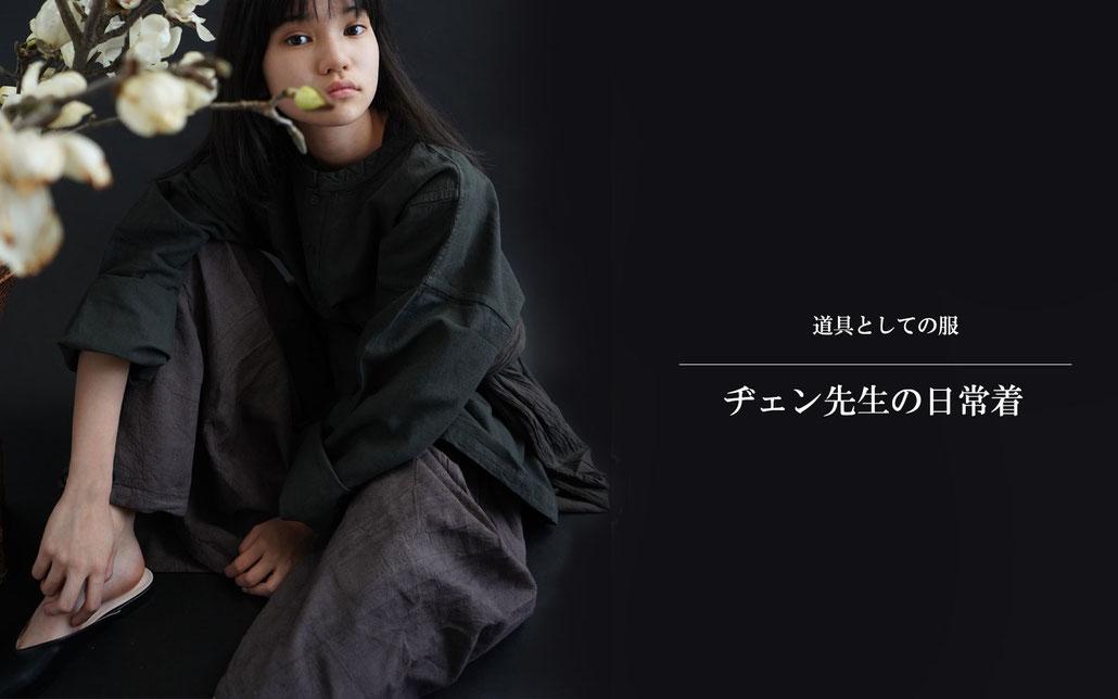 台湾 ヂェン先生の日常着 鄭惠中 通販 オンラインショップ 東京 千葉 ナチュラル 綿麻 シンプル