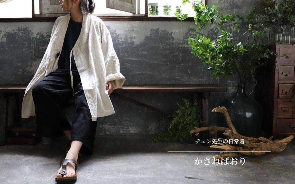 ヂェン先生の日常着 カサネバオリ