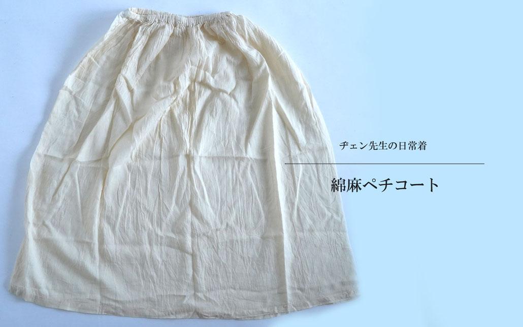 ヂェン先生の日常着 綿麻ペチコート アンダー 下着