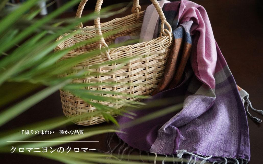 クロマニヨン クロマー カンボジア 万能布 巻き物 ストール スカーフ 綿 自然素材