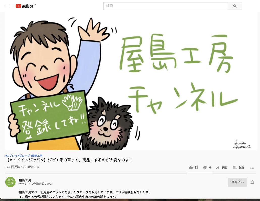 youtubeエンディングカット イラスト 茶谷順子