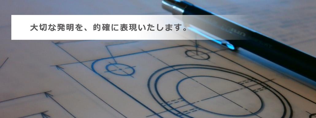 特許図面を作成