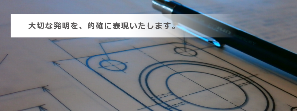 ニテコ図研は特許図面作成の際に、図面が発明を的確に表現するものになるよう心掛けています。