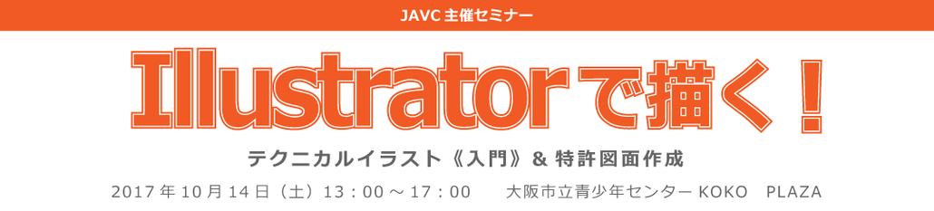 日本ビジュアルコミュニケーション協会主催 Illustratorで描く!テクニカルイラスト入門&特許図面作成
