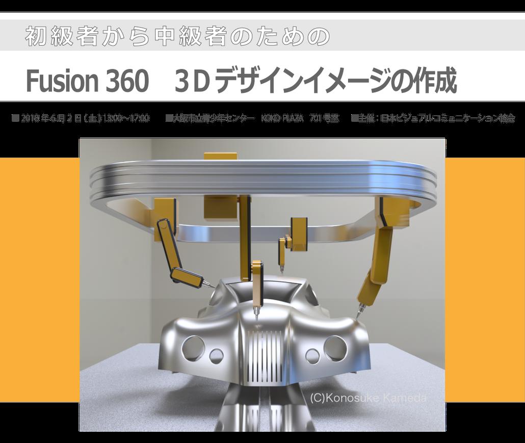 JAVCセミナー 初級者から中級者のためのFusion 360 3Dデザインイメージの作成