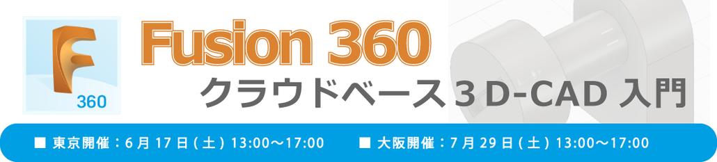 Fusion 360 クラウドベース3D-CAD入門