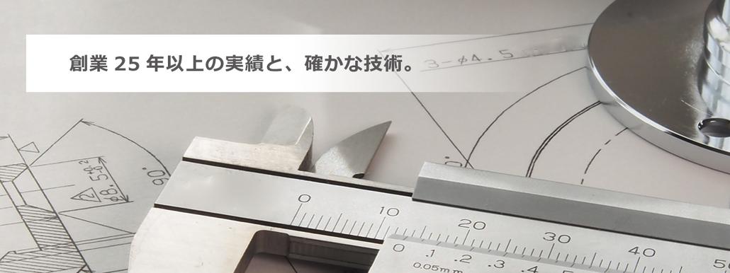 25年以上にわたり、ニテコ図研は意匠図面を作成してきました。確かな実績による確かな技術を提供いたします。