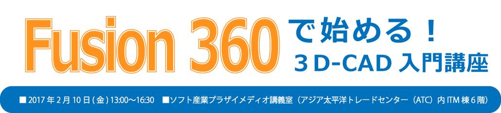 Fusion 360で始める!3D-CAD入門講座