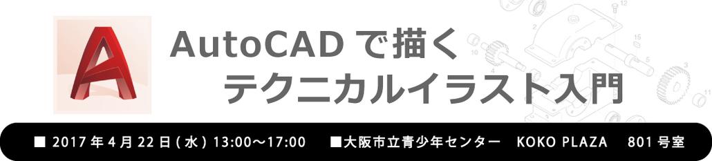 AutoCADで描くテクニカルイラスト入門
