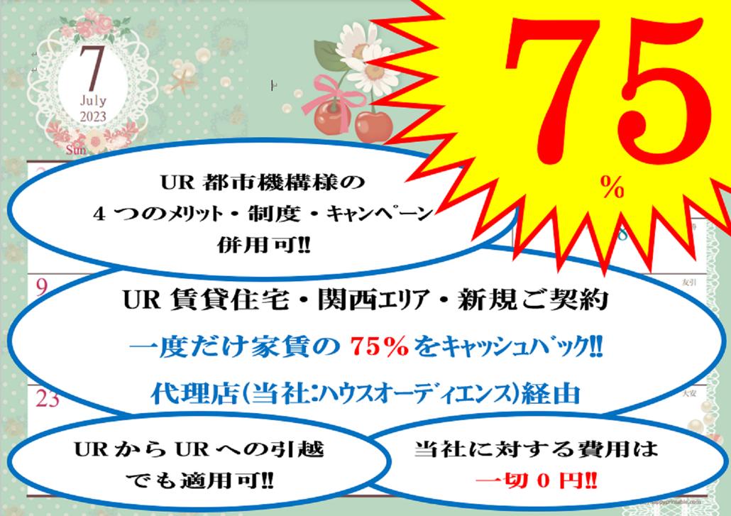 ur-net.go.jp_chintai_kansai_75