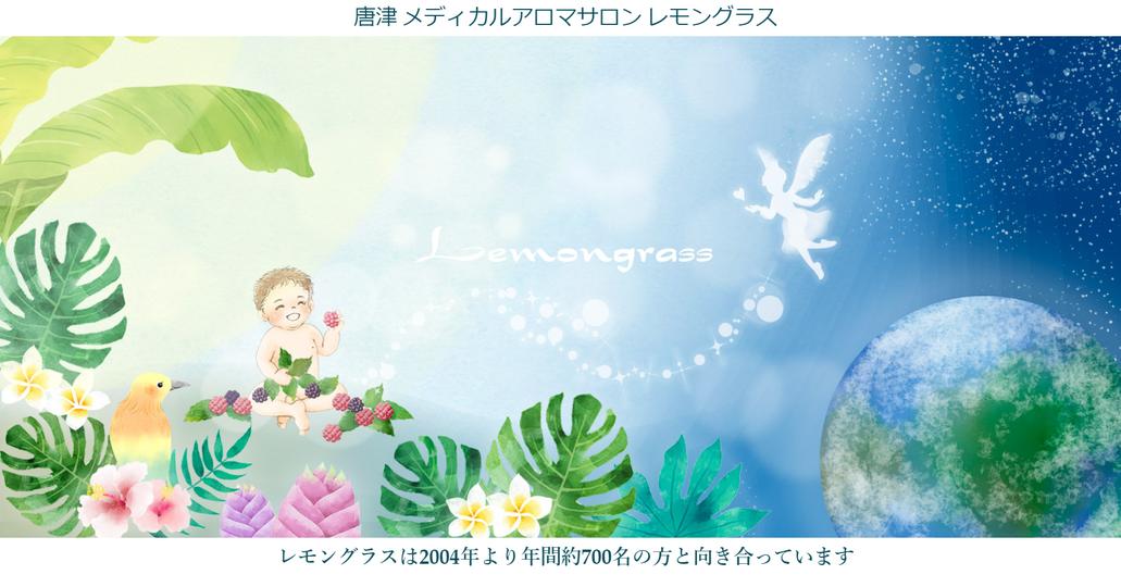メディカルアロマサロン「レモングラス」ホームページトップ画像