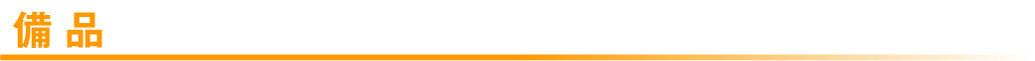 マリヤ画材/取扱商品/各種備品/アルミ/三角管/チェーン/S管