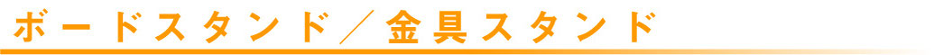 マリヤ画材/取扱商品/各種備品/脚/スタンド/ボードスタンド/紙脚
