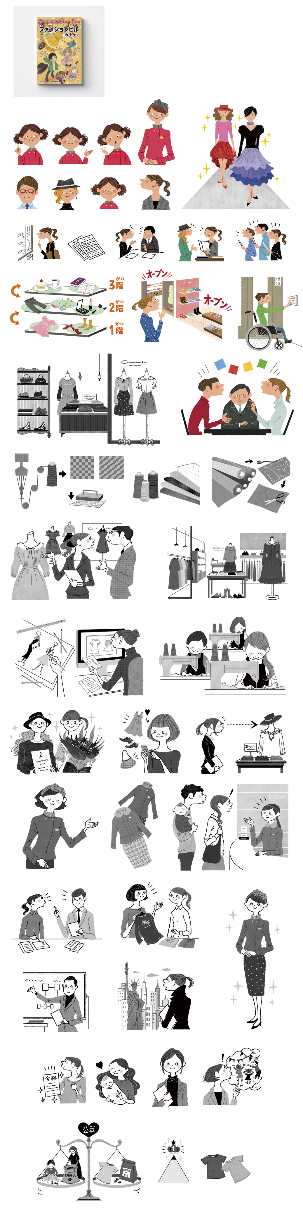 ファッションビルで働く人たちのイラスト