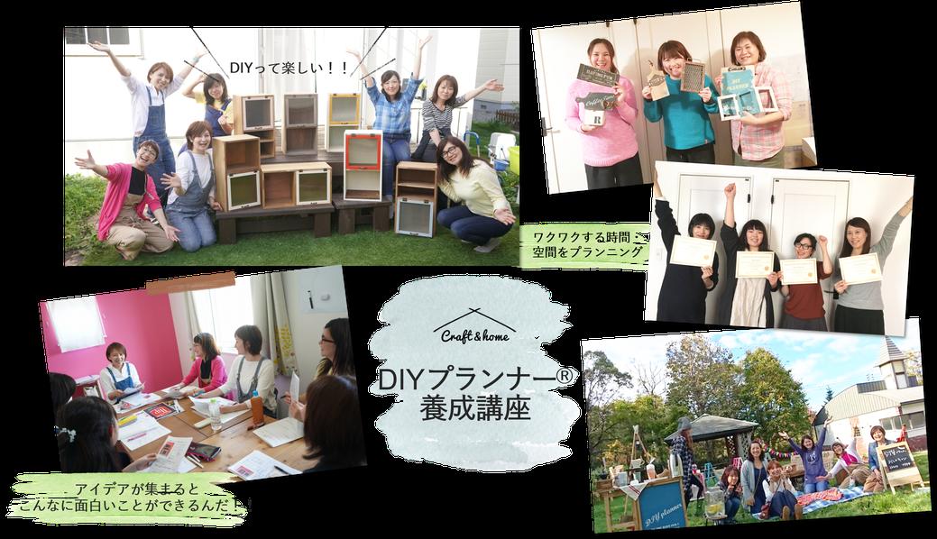 札幌・江別でDIYプランナーⓇ養成講座を行っております、DIY講座を探しているみなさんCraft&home代表の山口恵里と一緒にワクワクする空間をプランニングしませんか?